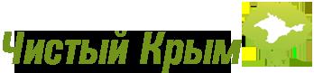 Чистый Крым- вывоз мусора в Симферополе